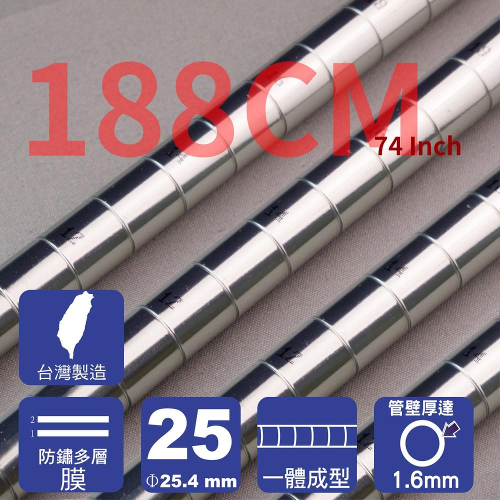 【客尊屋】多層膜 188cm 重型管組/一體成型設計188cm (74 inch)