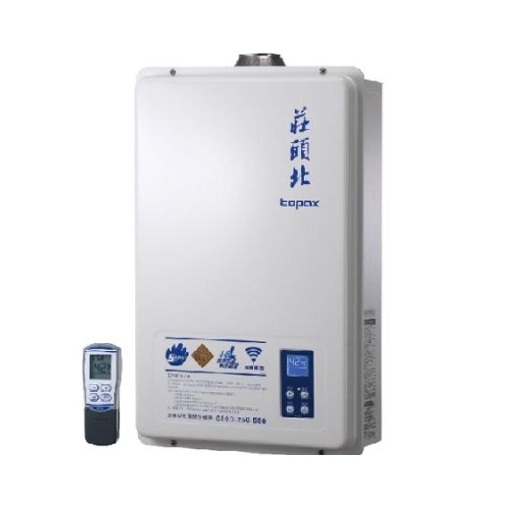 (全省安裝)莊頭北TH-8165FE 16公升強制排氣熱水器