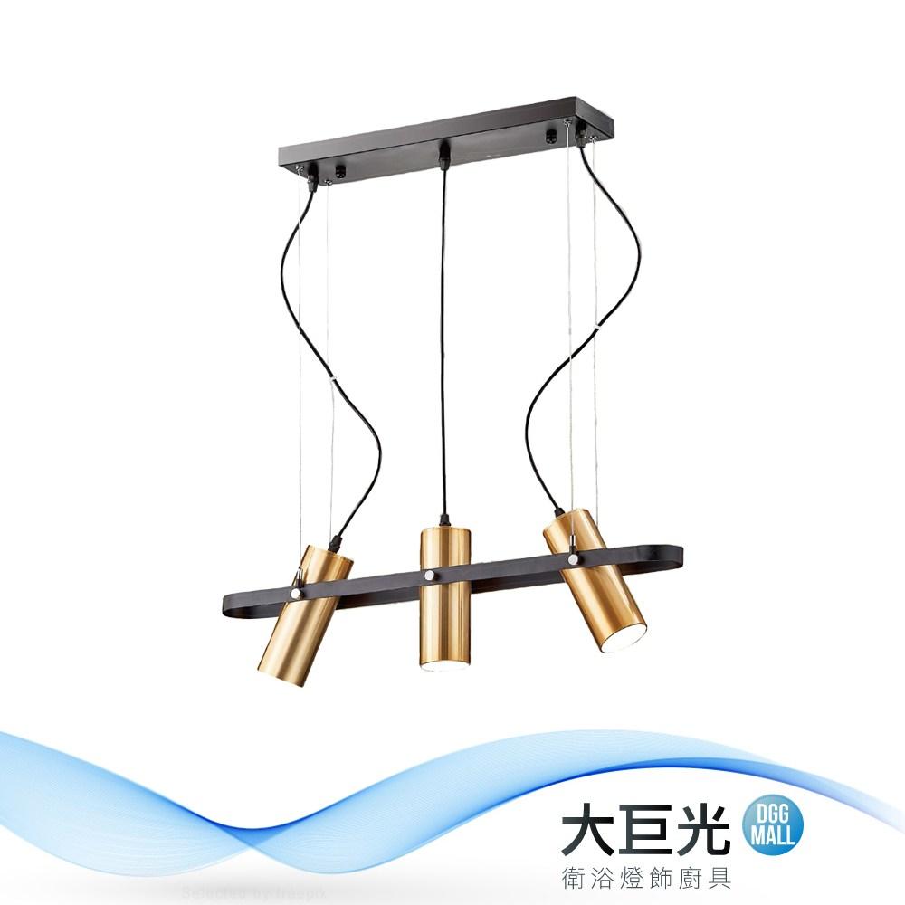【大巨光】時尚風-3燈吊燈-中(ME-3753)