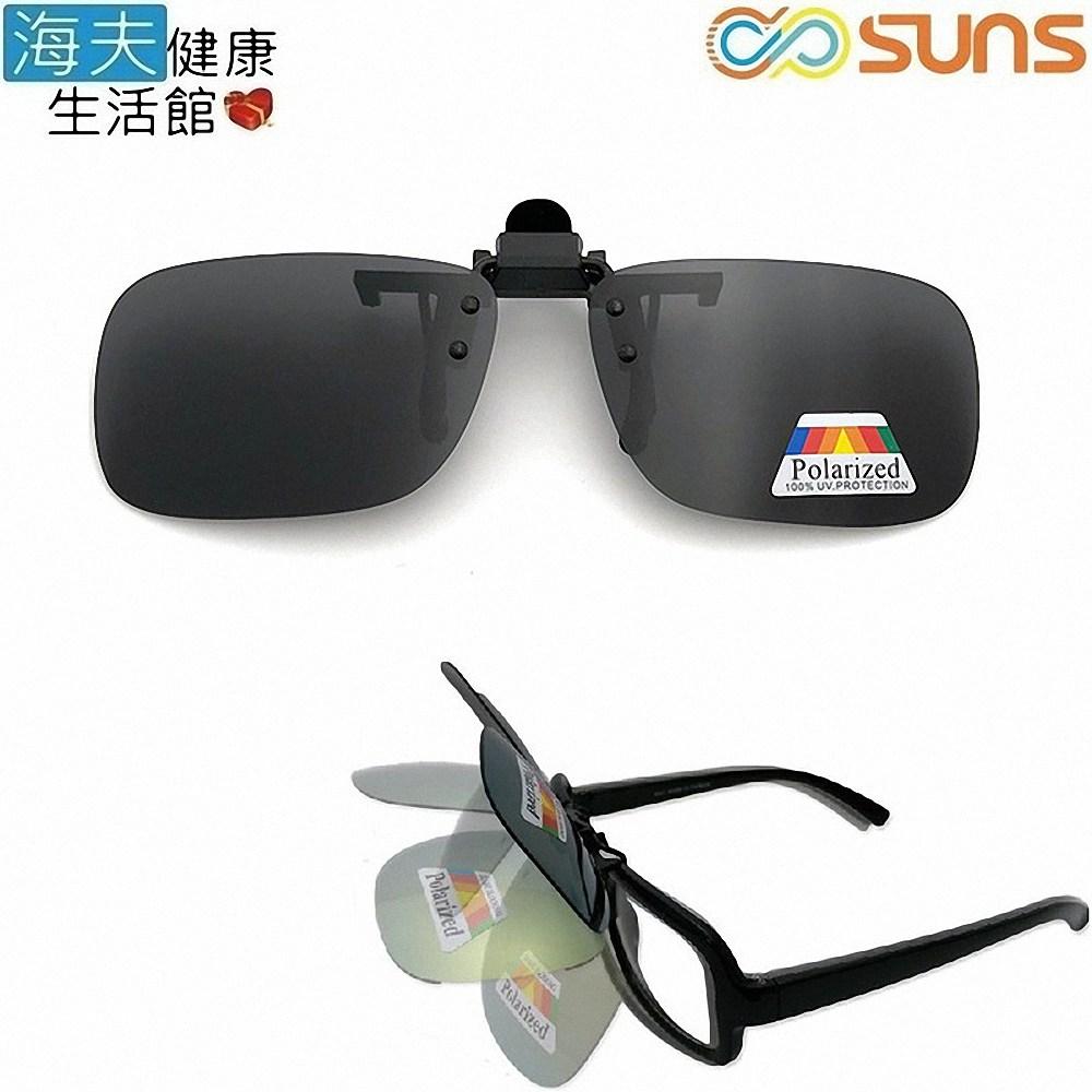 【海夫】向日葵眼鏡 偏光夾片 防眩光 超輕/小版無框(黑色)