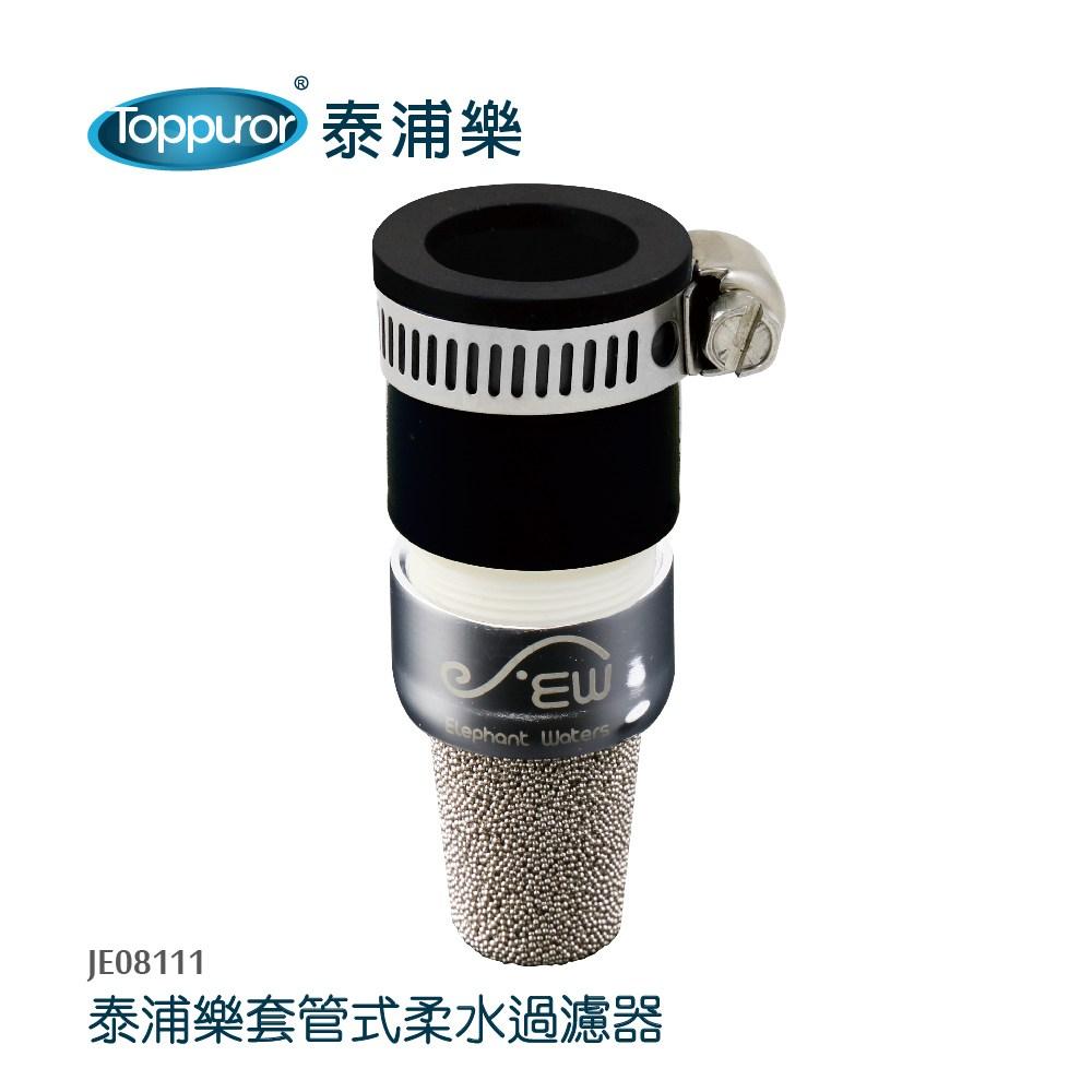 【Toppuror 泰浦樂】套管式柔水過濾器-(JE08111)