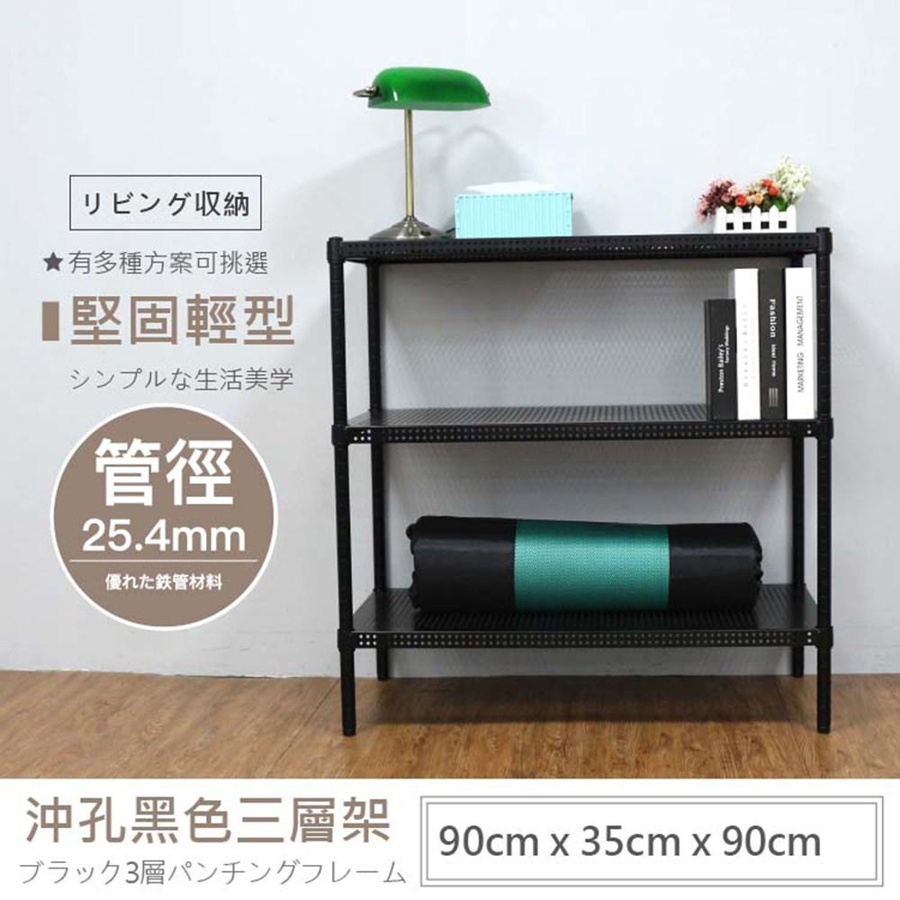 【探索生活】 90X35X90公分 荷重型烤漆黑沖孔三層鐵板層架