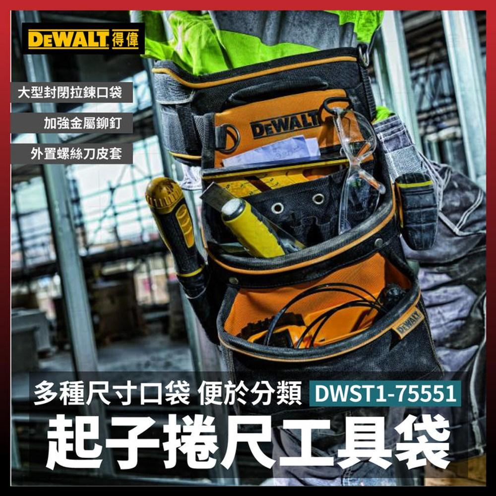 得偉兩口雙起子捲尺工具袋 DWST1-75551