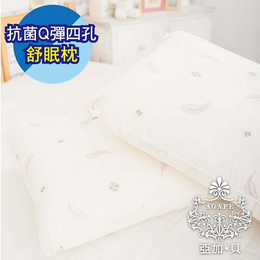 AGAPE 亞加.貝《抗菌Q彈四孔舒眠枕》MIT 超Q彈透氣柔軟舒適