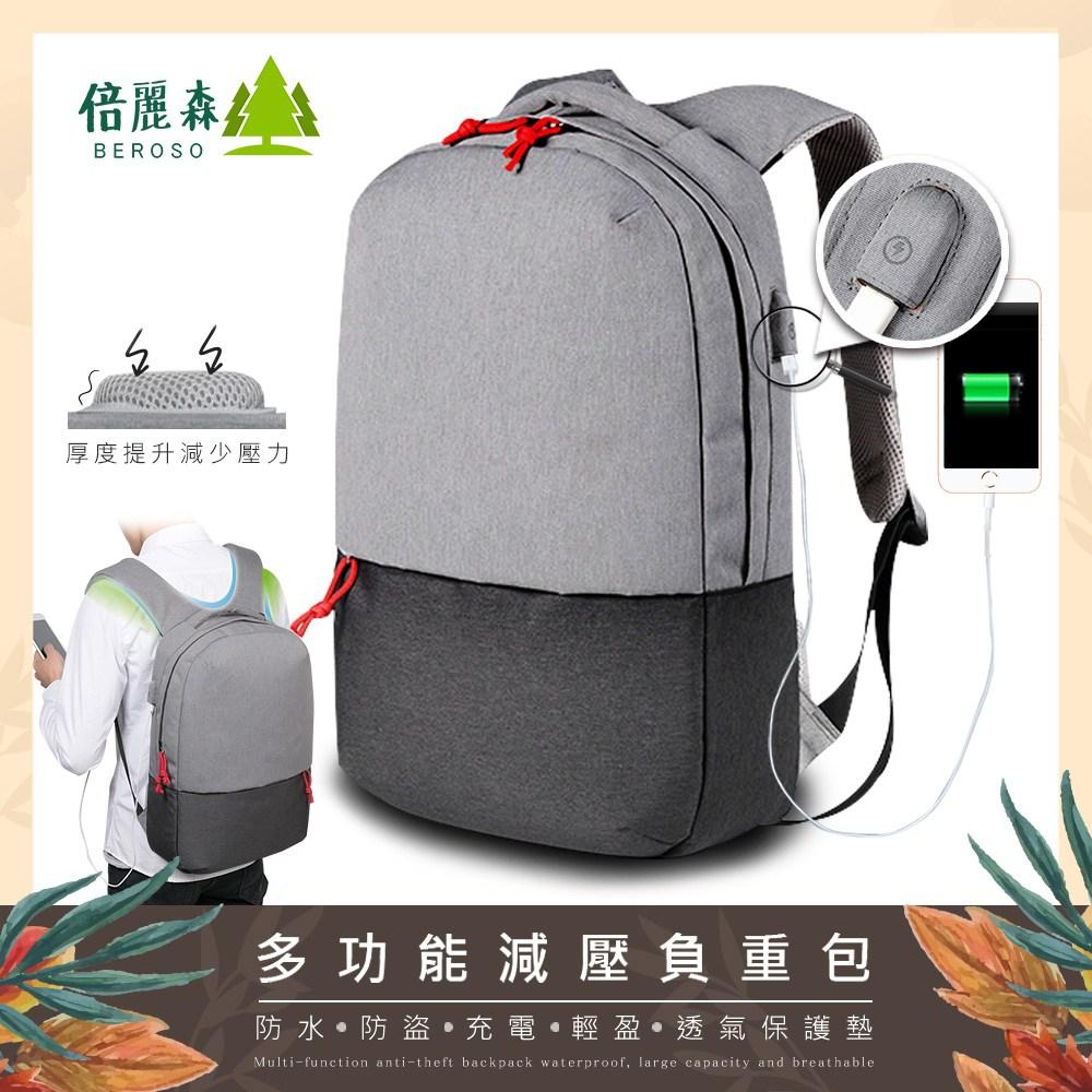 倍麗森 升級負重減壓透氣網狀USB充電孔 男後背包 筆電包 旅行包