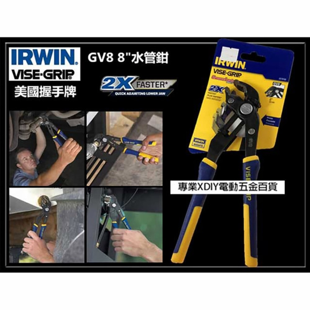 美國握手牌 IRWIN VISE GRIP GV8 8