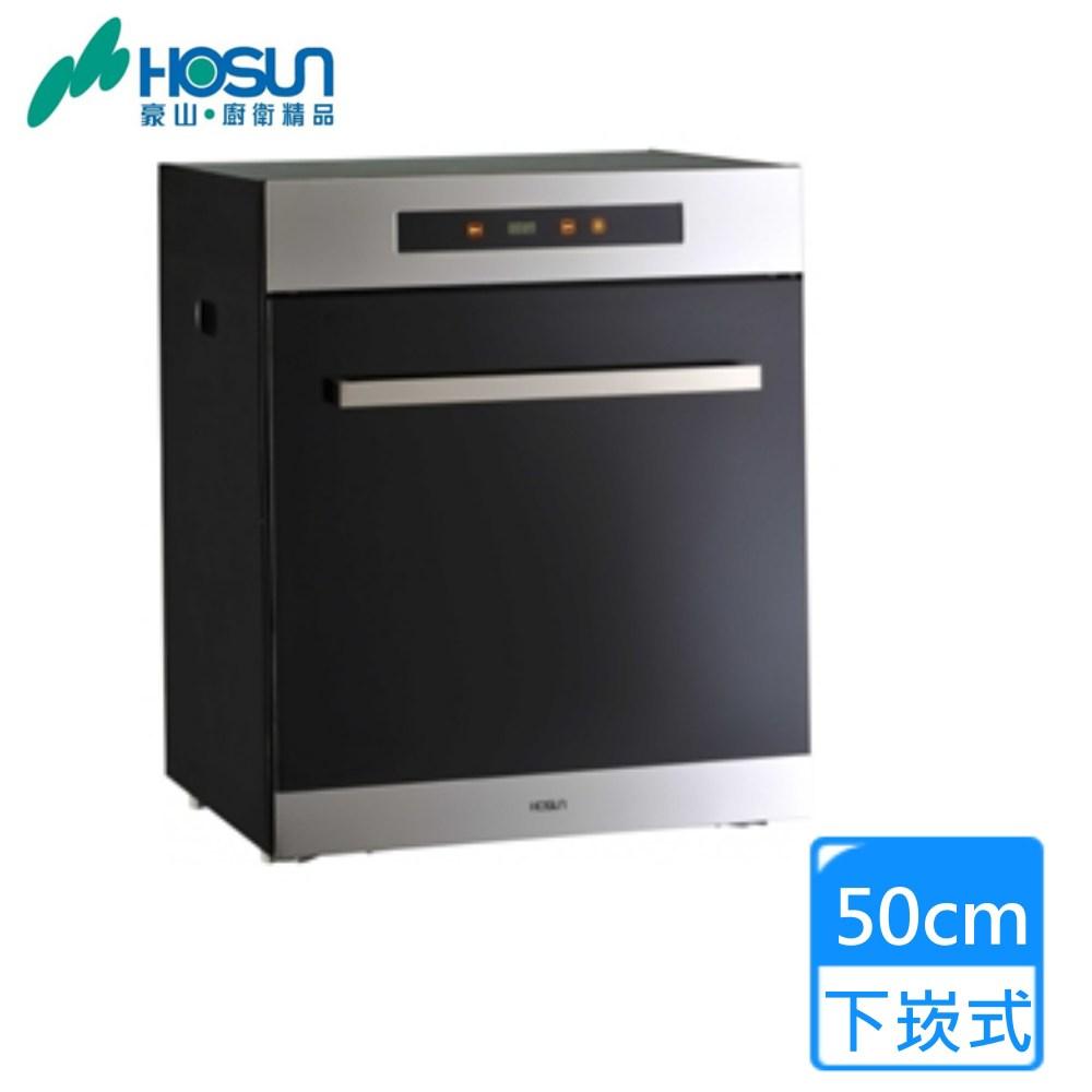 【豪山】FD-5215 臭氧殺菌型下崁式烘碗機(50CM)