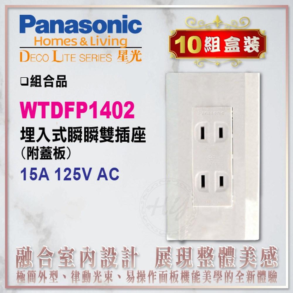 國際牌 星光系列 WTDFP1402 雙插座 附蓋板 (10組盒裝)