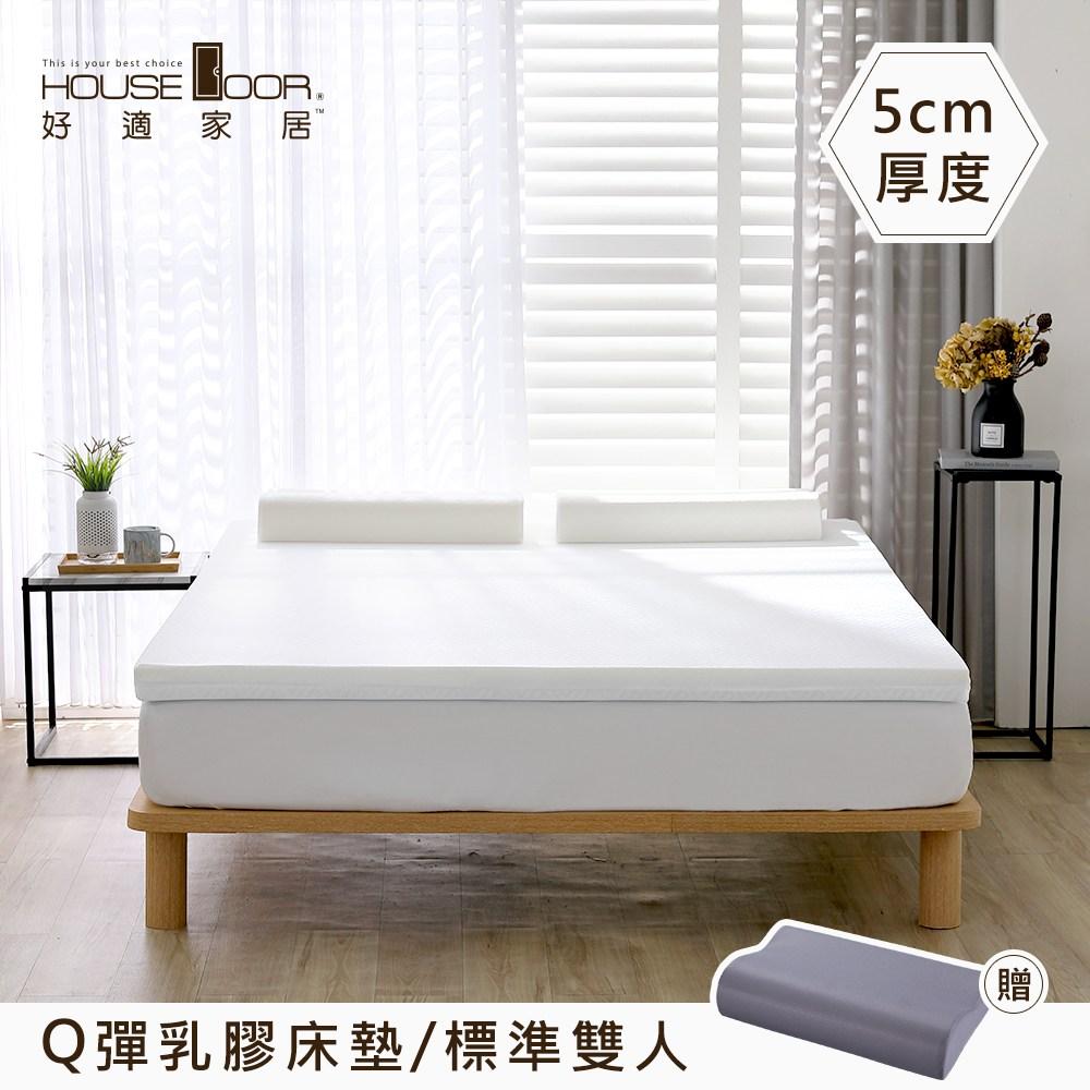 House Door 白色防蚊防螨泰國原料乳膠床墊5cm贈枕-雙人