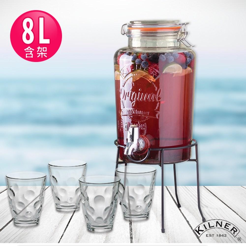 【KILNER】經典款派對野餐飲料桶組(含桶架) 8L贈玻離水杯四件套