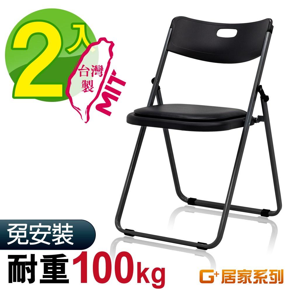 G+居家 MIT 紓壓輕巧合椅 2入組-附椅墊(折疊椅/餐椅/塑鋼椅)