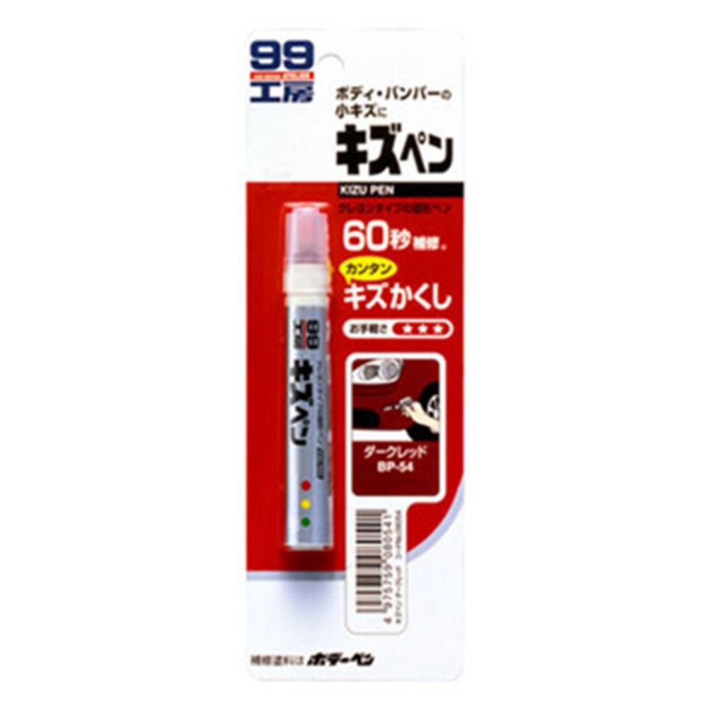 SOFT 99 蠟筆補漆筆(暗紅色)