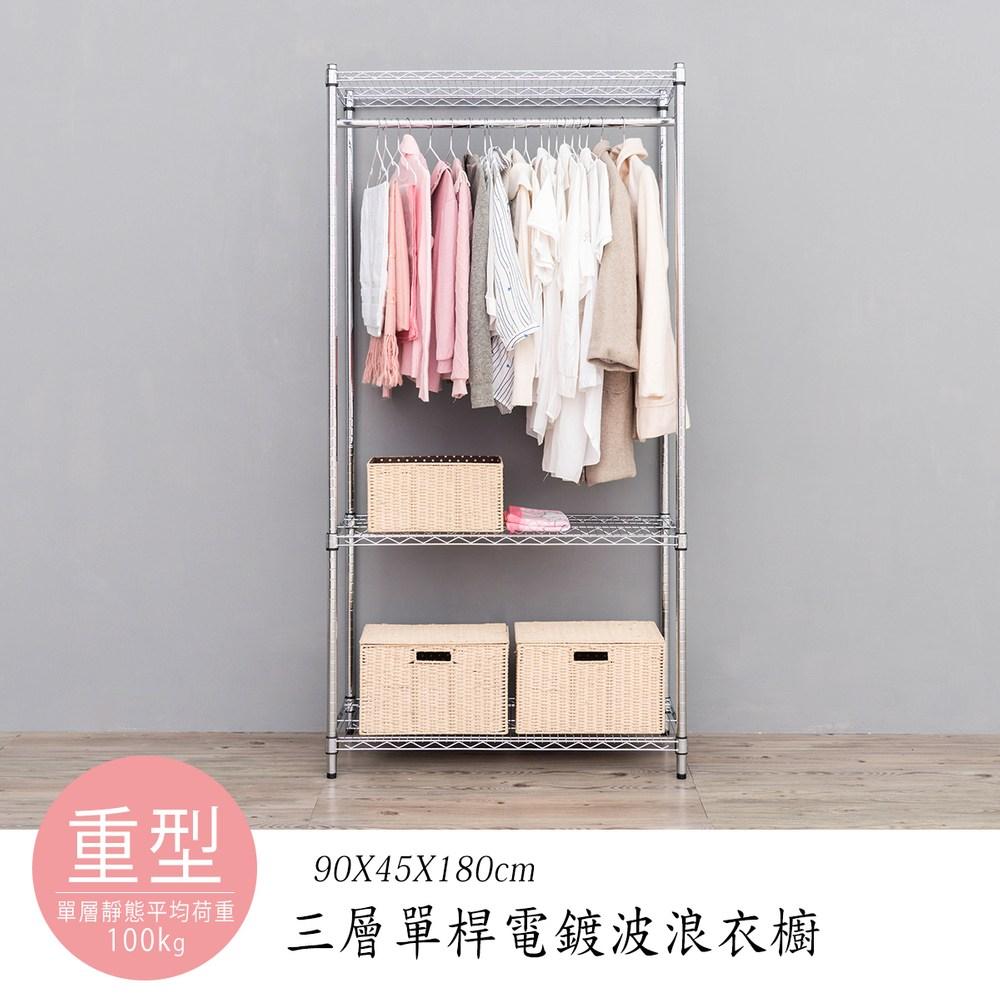 【dayneeds】荷重型90x45x180公分三層電鍍單桿衣櫥