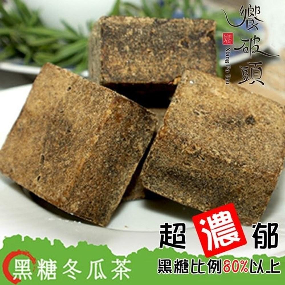 饗破頭.養氣黑糖塊-黑糖冬瓜(315g/包,共兩包)