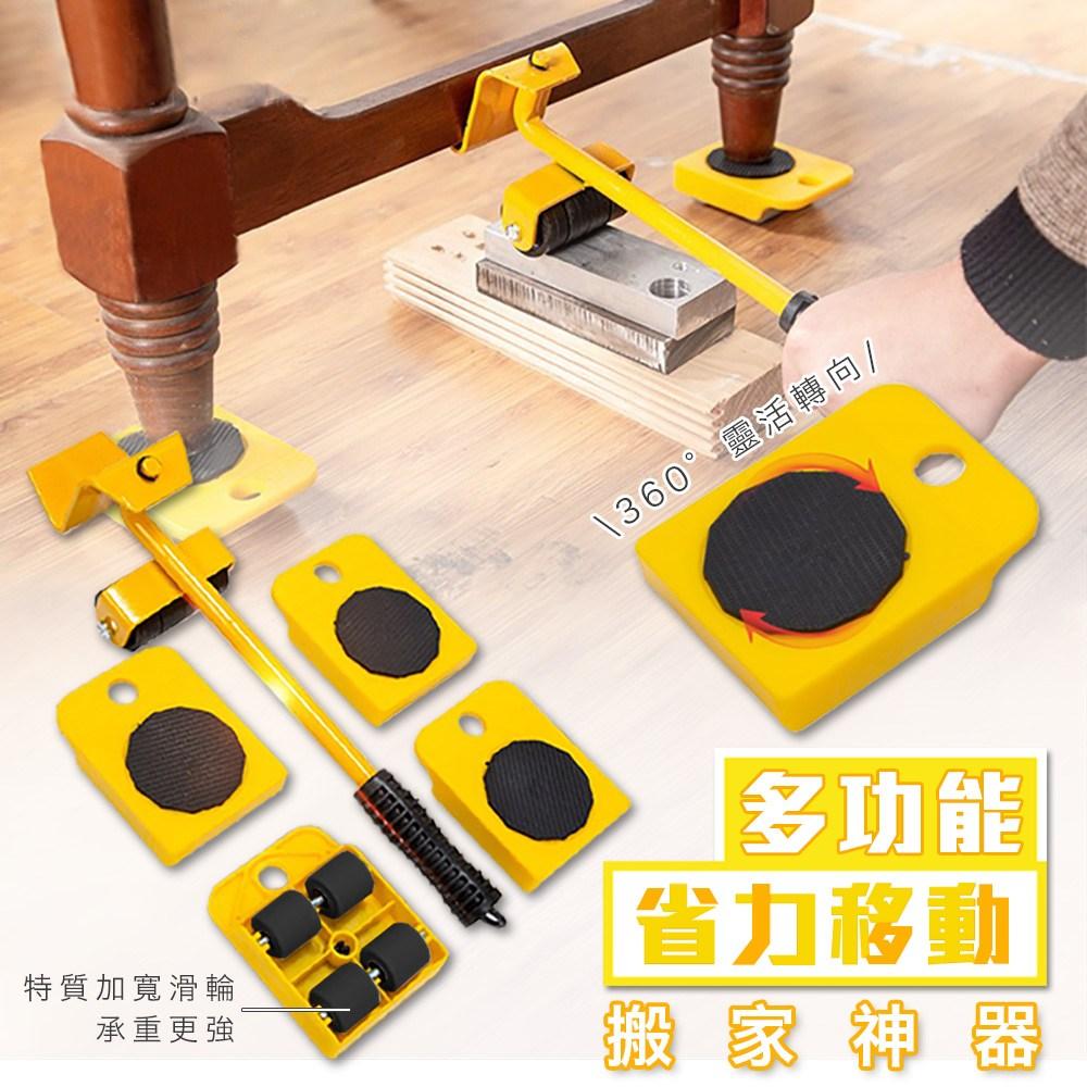 多功能省力移動搬家神器黃色