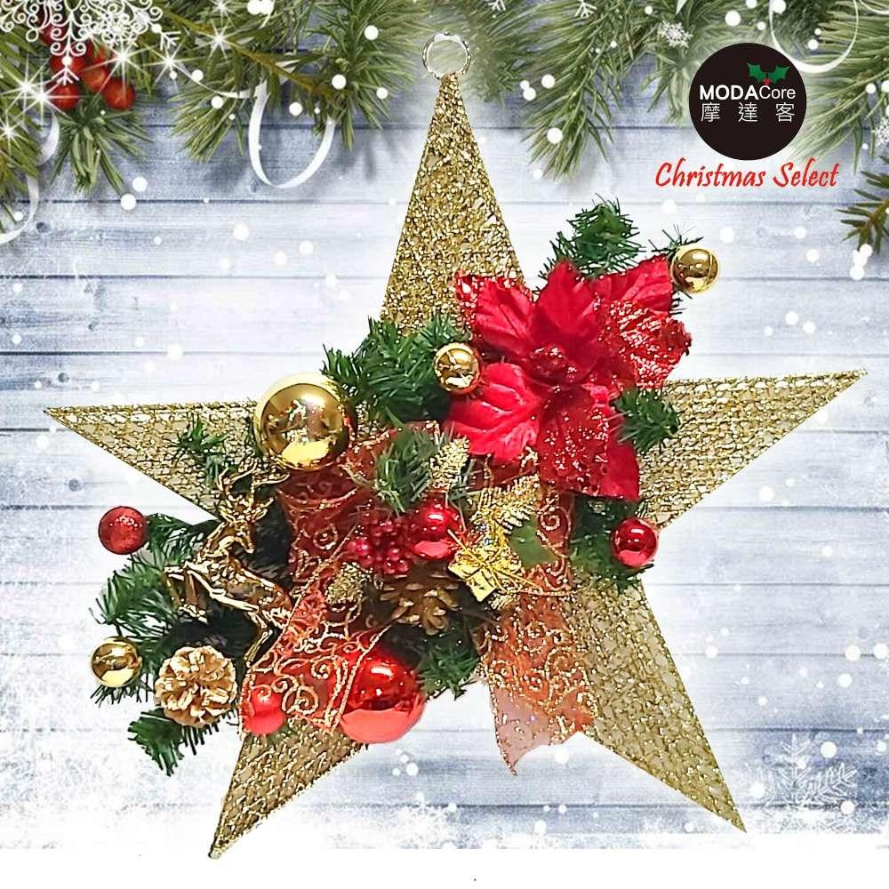 摩達客台灣製聖誕裝飾五角星手工藝術掛飾壁飾(紅金色系)