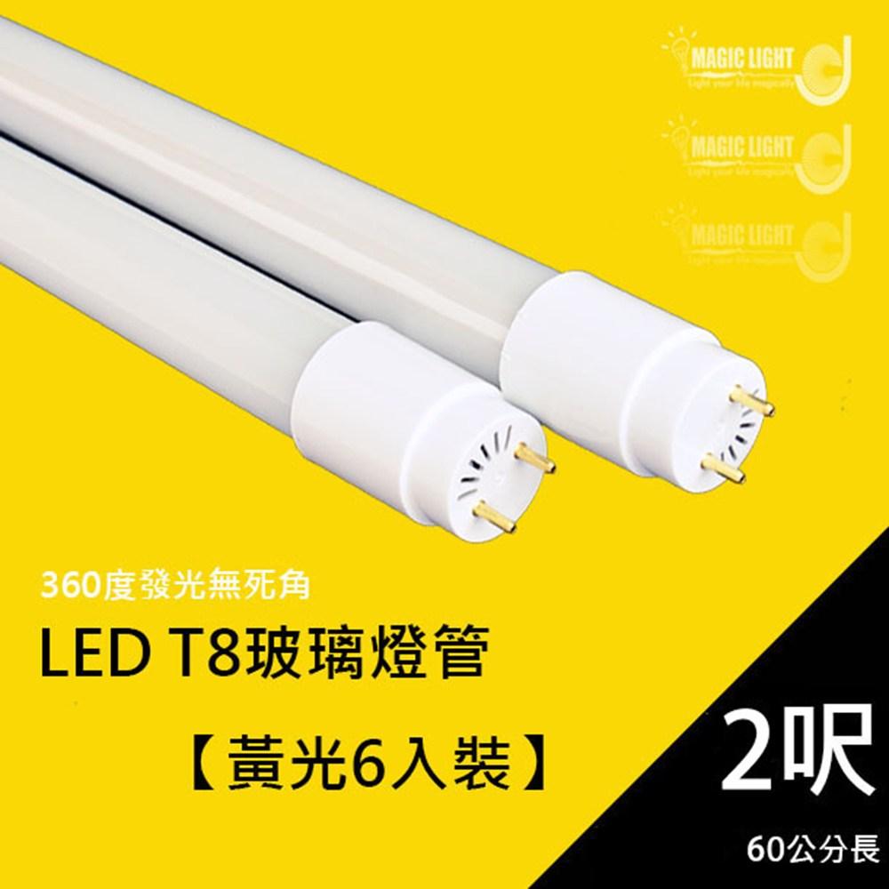 【光的魔法師 】LED燈管 T8 2呎 9W  6入(黃光)