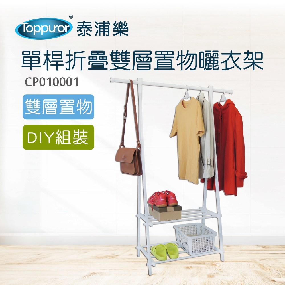 【Toppuror 泰浦樂】日式單桿雙層置物曬衣架