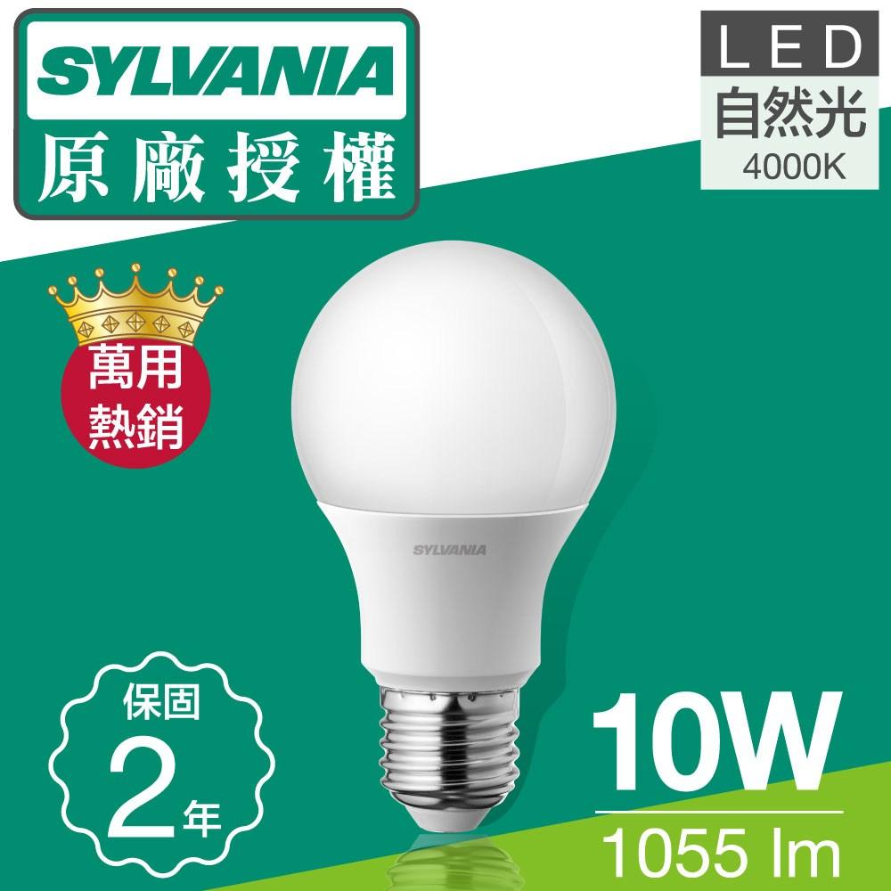 喜萬年SYLVANIA 10W LED燈泡 自然光4000K 6入