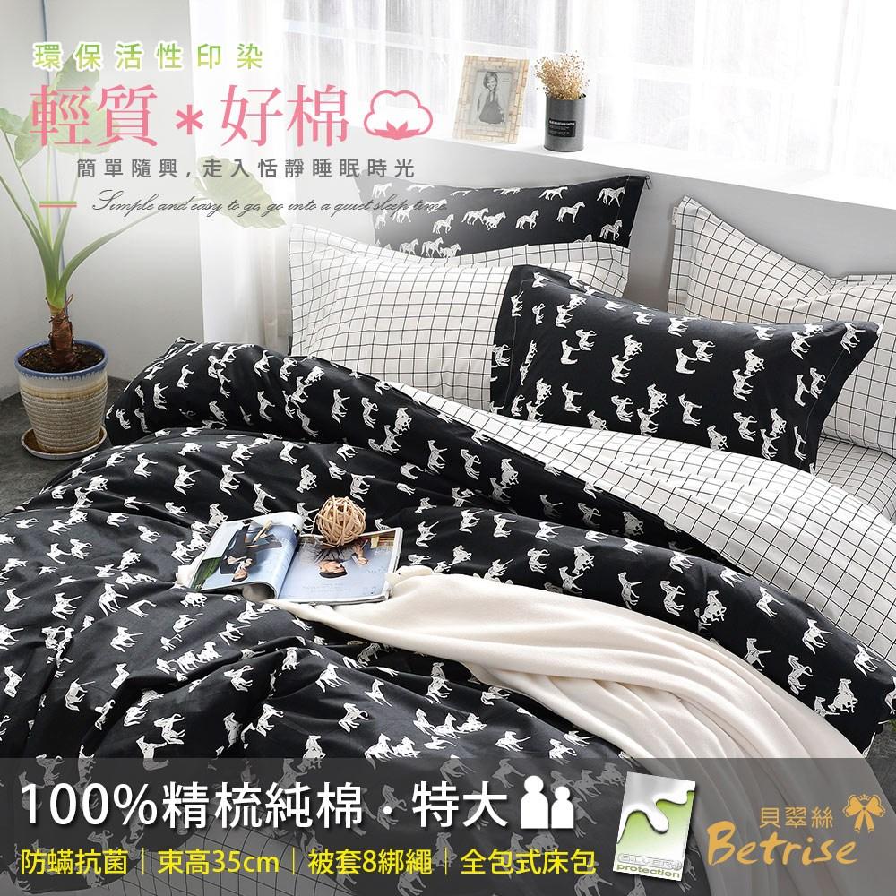 【Betrise奔騰】特大-防蹣抗菌100%精梳棉四件式兩用被床包組