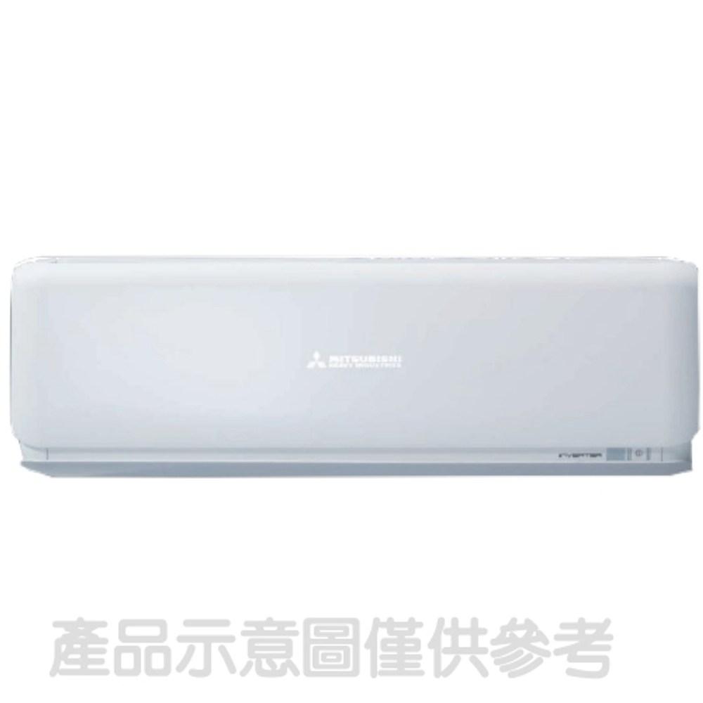 三菱重工變頻冷暖冷氣8坪DXK50ZST-W/DXC50ZST-W