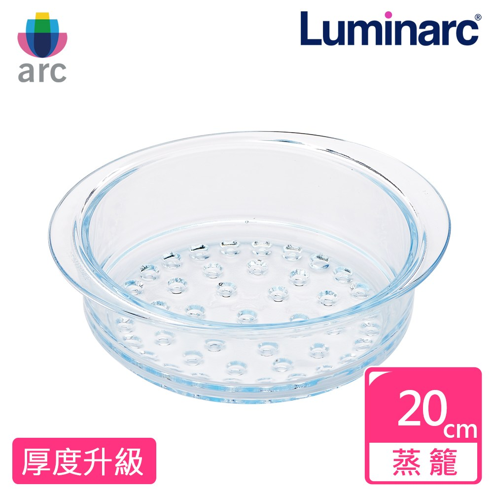 【Luminarc 樂美雅】透明玻璃蒸籠20CM(ARC-31494)