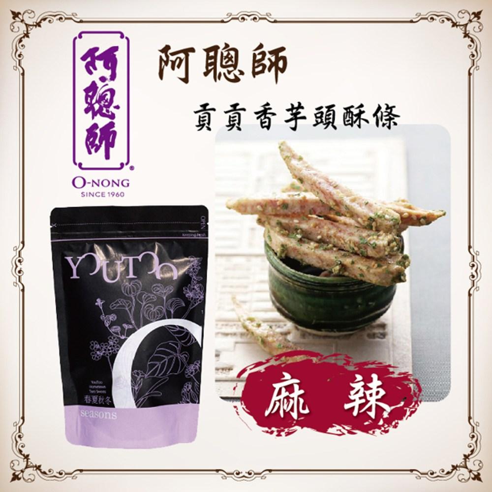 阿聰師.貢貢香烘焙芋頭條-麻辣(站立袋)(200g包,共兩包)
