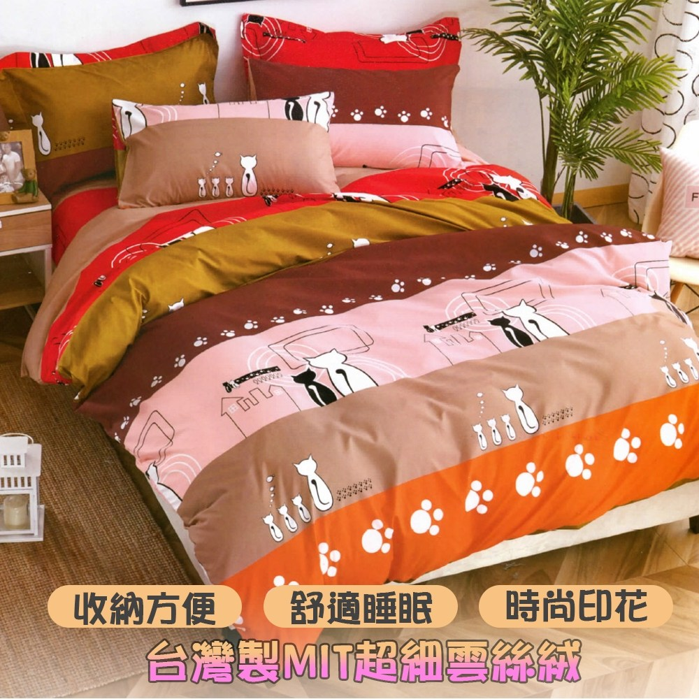 【eyah】MIT超細雲絲絨單人床包舖棉兩用被三件組-多款任選情侶貓咪