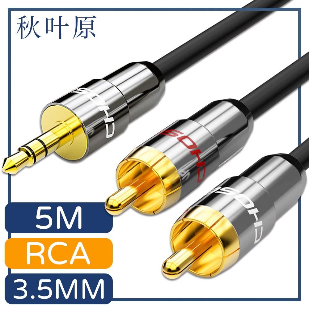 【日本秋葉原】3.5mm轉雙RCA電腦手機音響音源傳輸線 5M