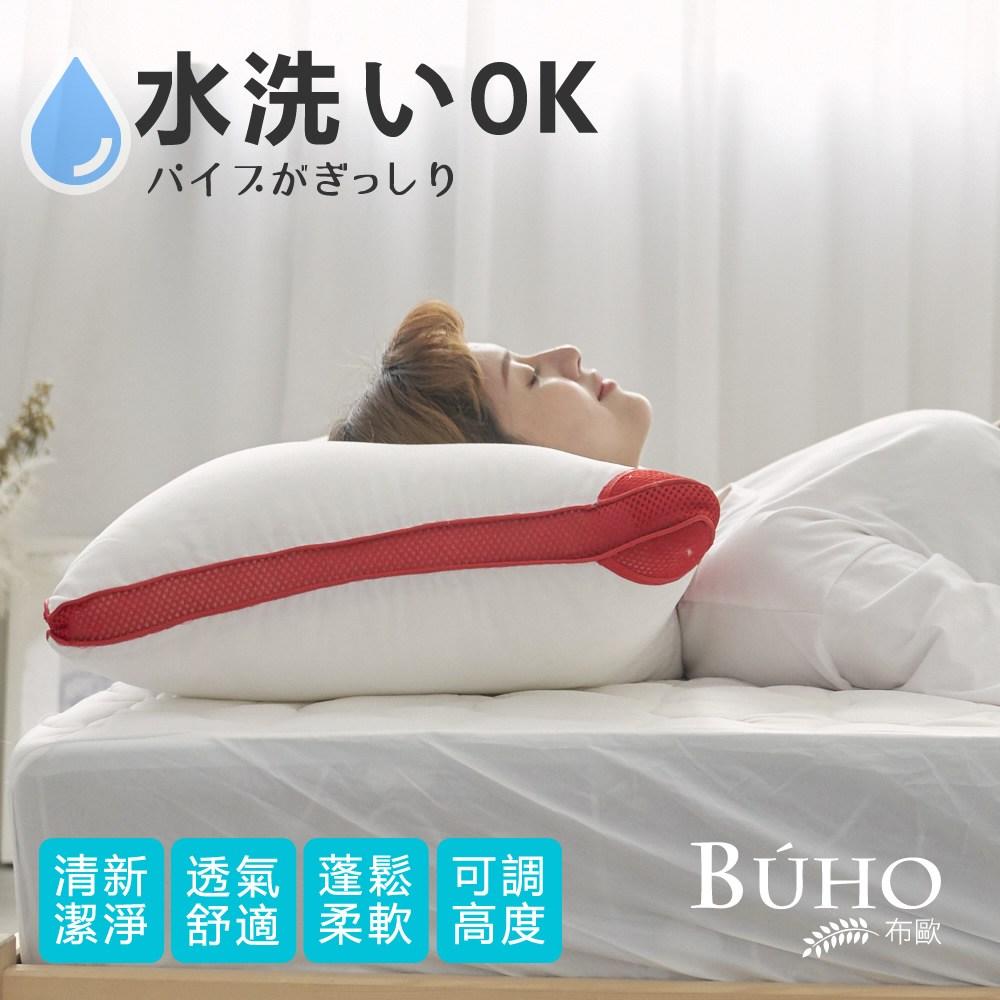 【BUHO布歐】3D透氣可水洗抗菌纖維枕(2入)