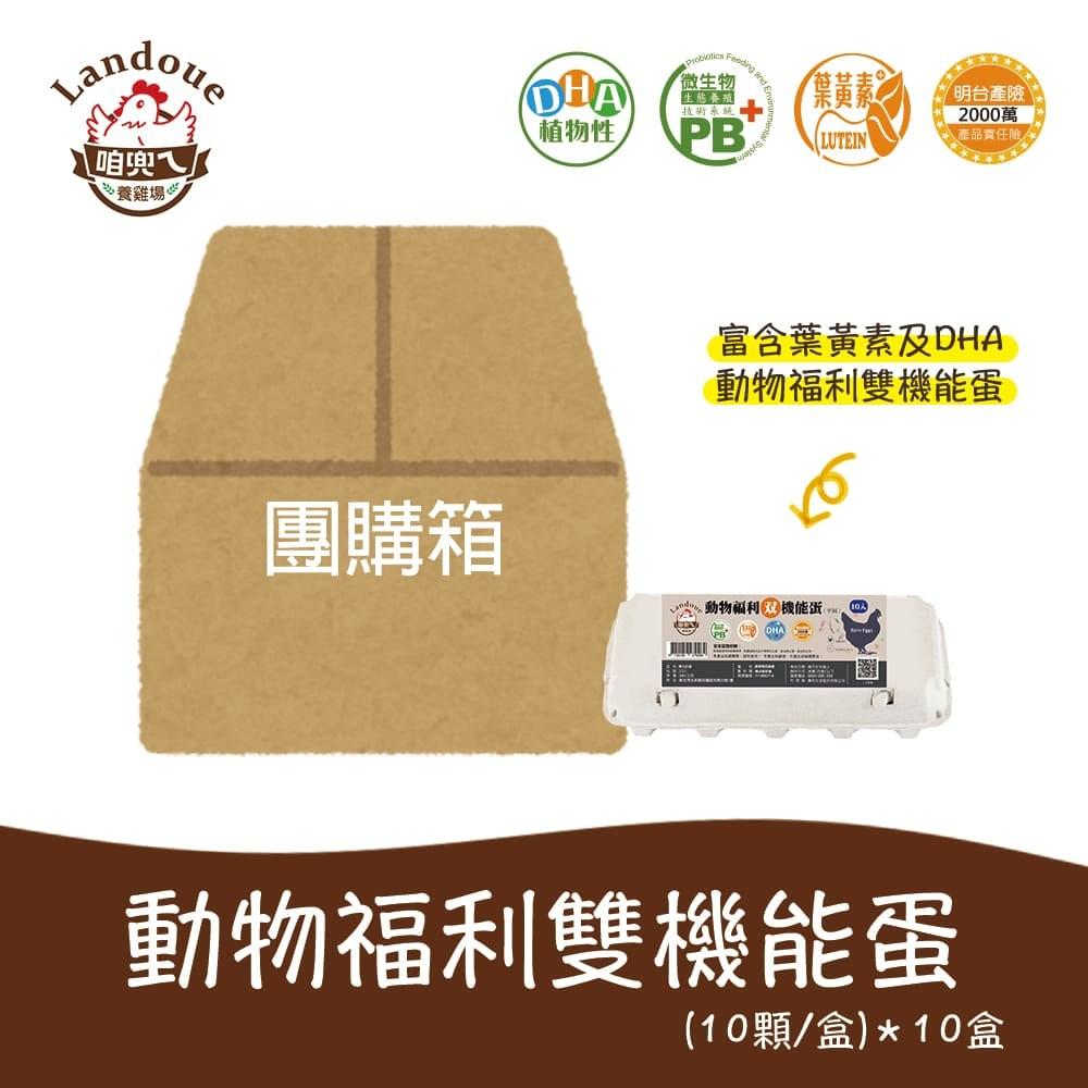 咱兜ㄟ養雞場‧動物福利双機能蛋(紅殼)機能蛋團購箱(10入x10盒)下單7個工作天出貨