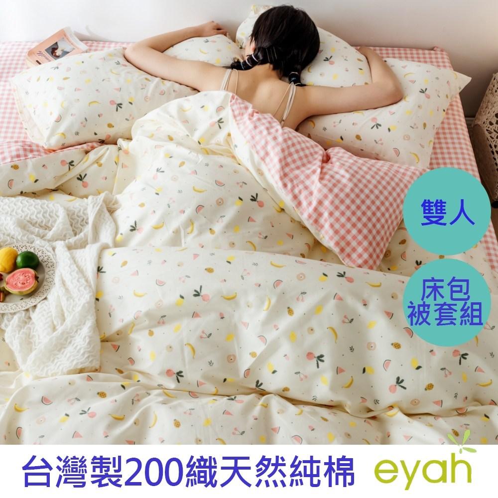 【eyah】台灣製200織精梳棉雙人床包被套四件組-如果當初