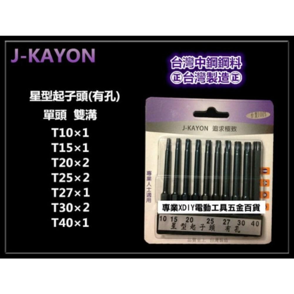 正台灣製 J-KAYON 星型起子頭 有孔 電鑽 起子機 專用
