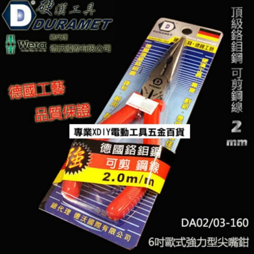 硬漢工具 DURAMET 德國 6吋歐式強力型尖嘴鉗 DA02-160