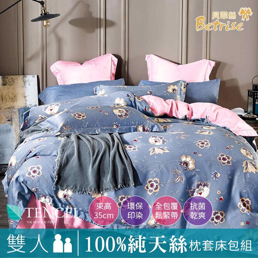 【Betrise清藍】雙人-100%奧地利天絲三件式枕套床包組