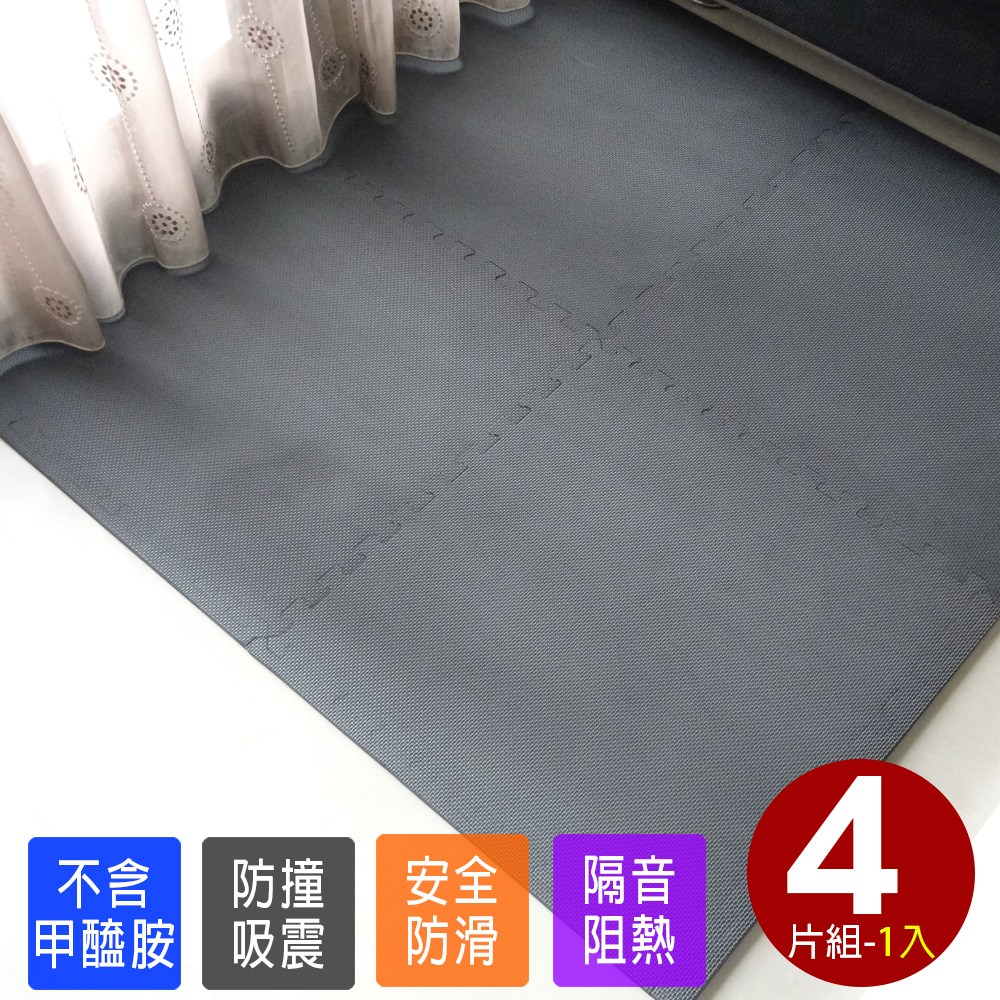 【Abuns】經典素面巧拼地墊-附贈邊條-2色可選(4片-適0.5坪)灰色