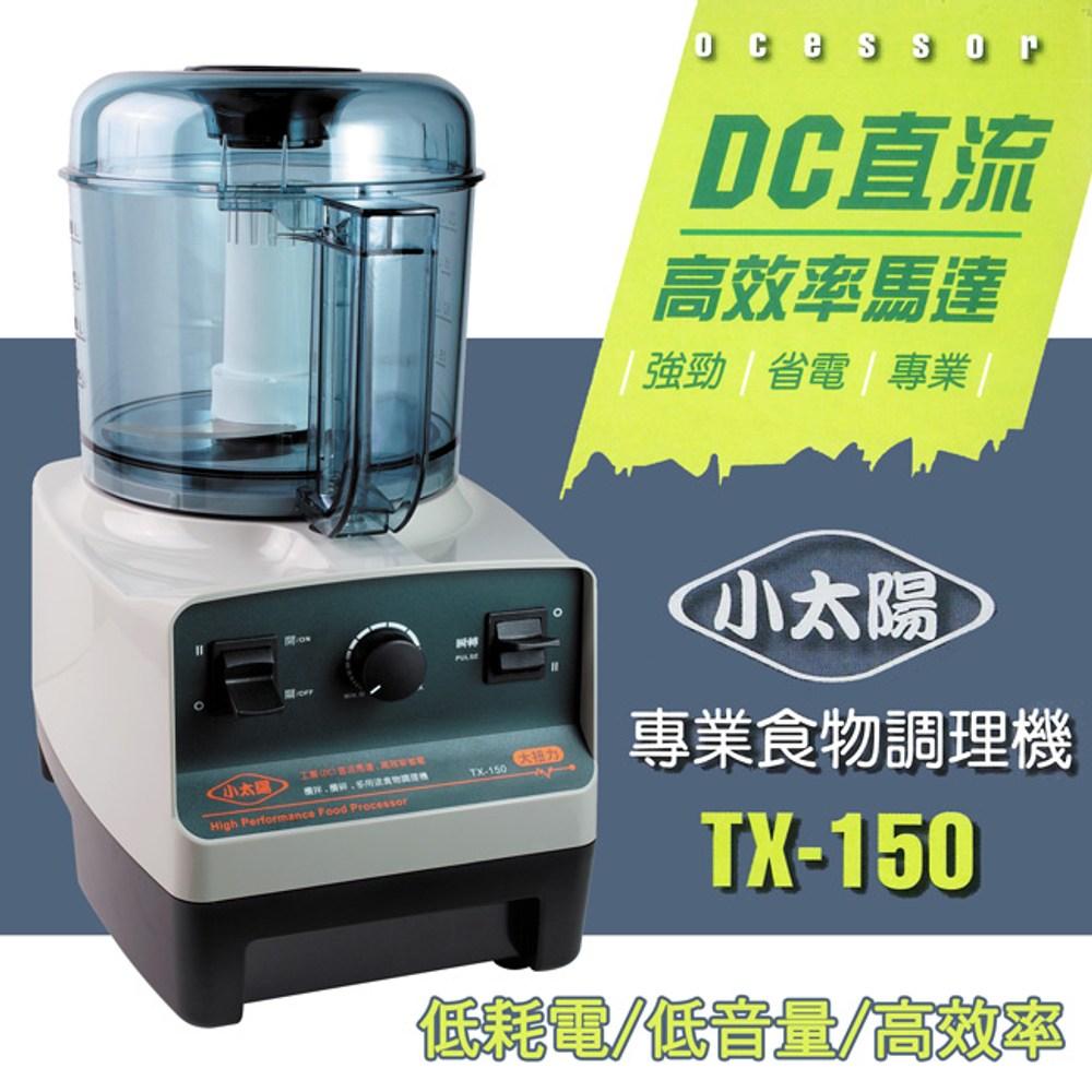 【小太陽】專業大容量食物調理機 TX-150