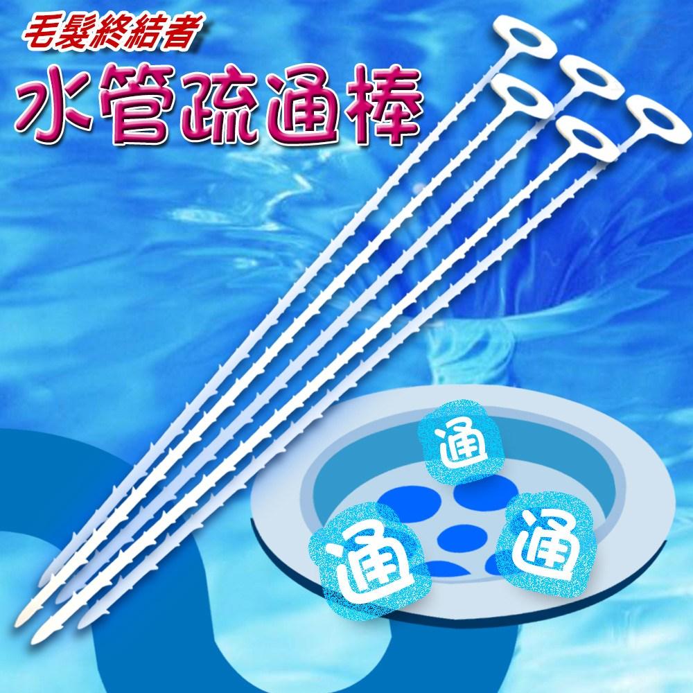 金德恩 台灣製造 水管剋星免沾手水槽毛髮鋸齒清潔棒51cm/2組10支支