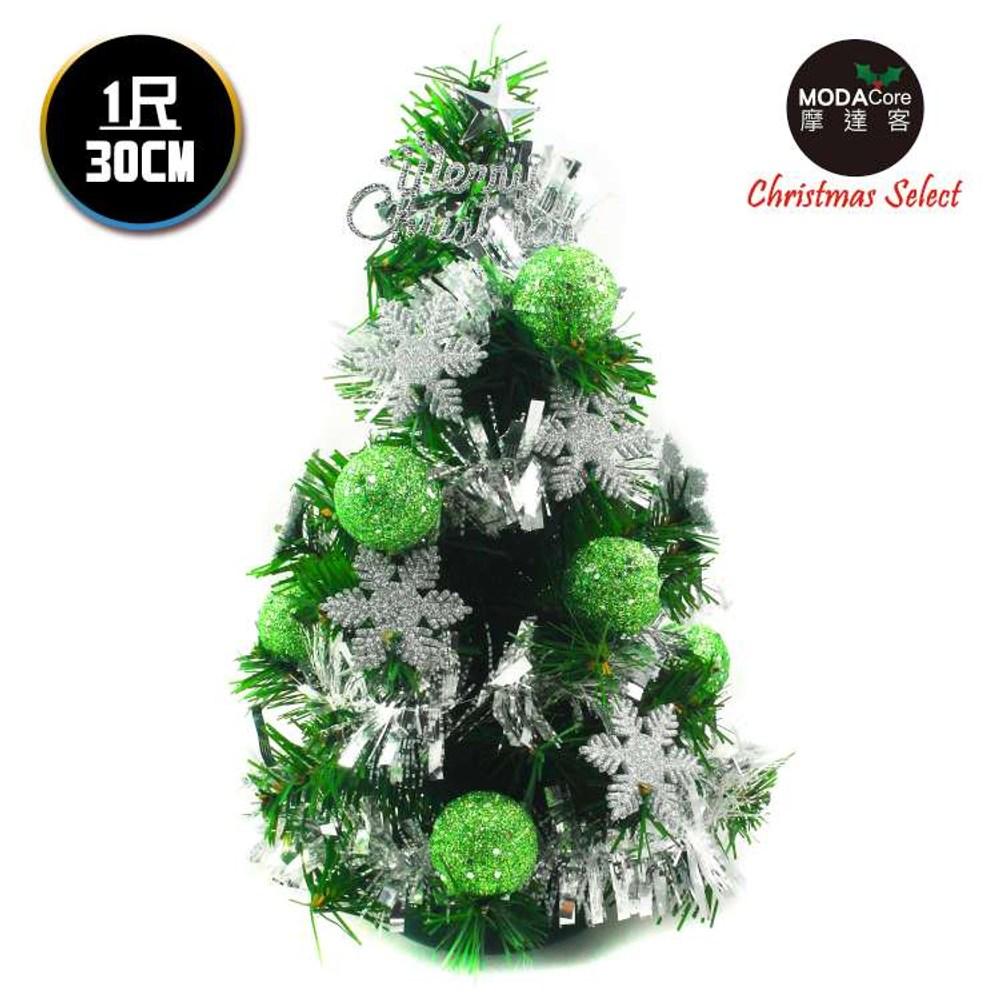 【摩達客】台灣製迷你1尺(30cm)裝飾綠色聖誕樹(綠球雪花系)(免組裝)