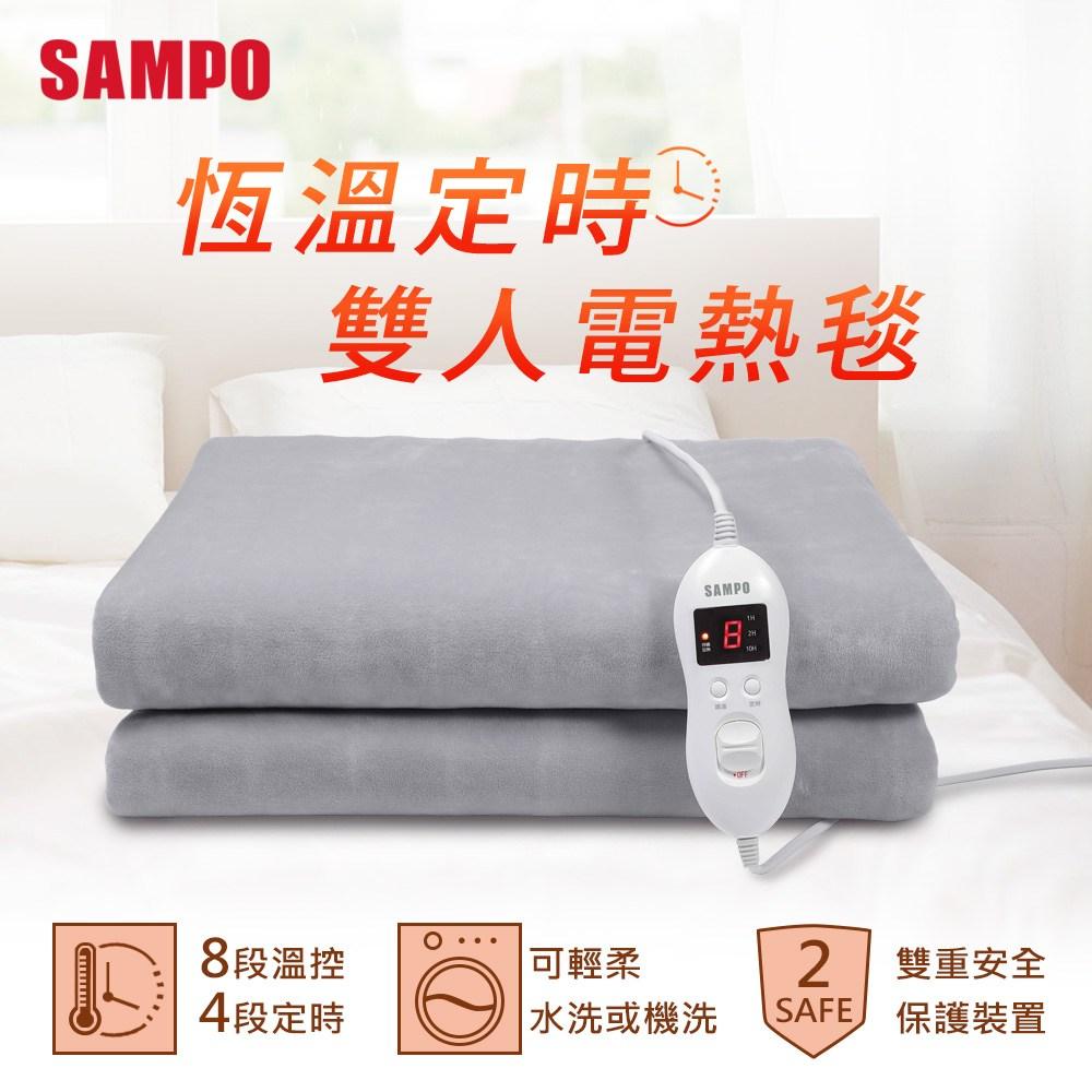 SAMPO聲寶 恆溫定時雙人電熱毯 HY-HA12
