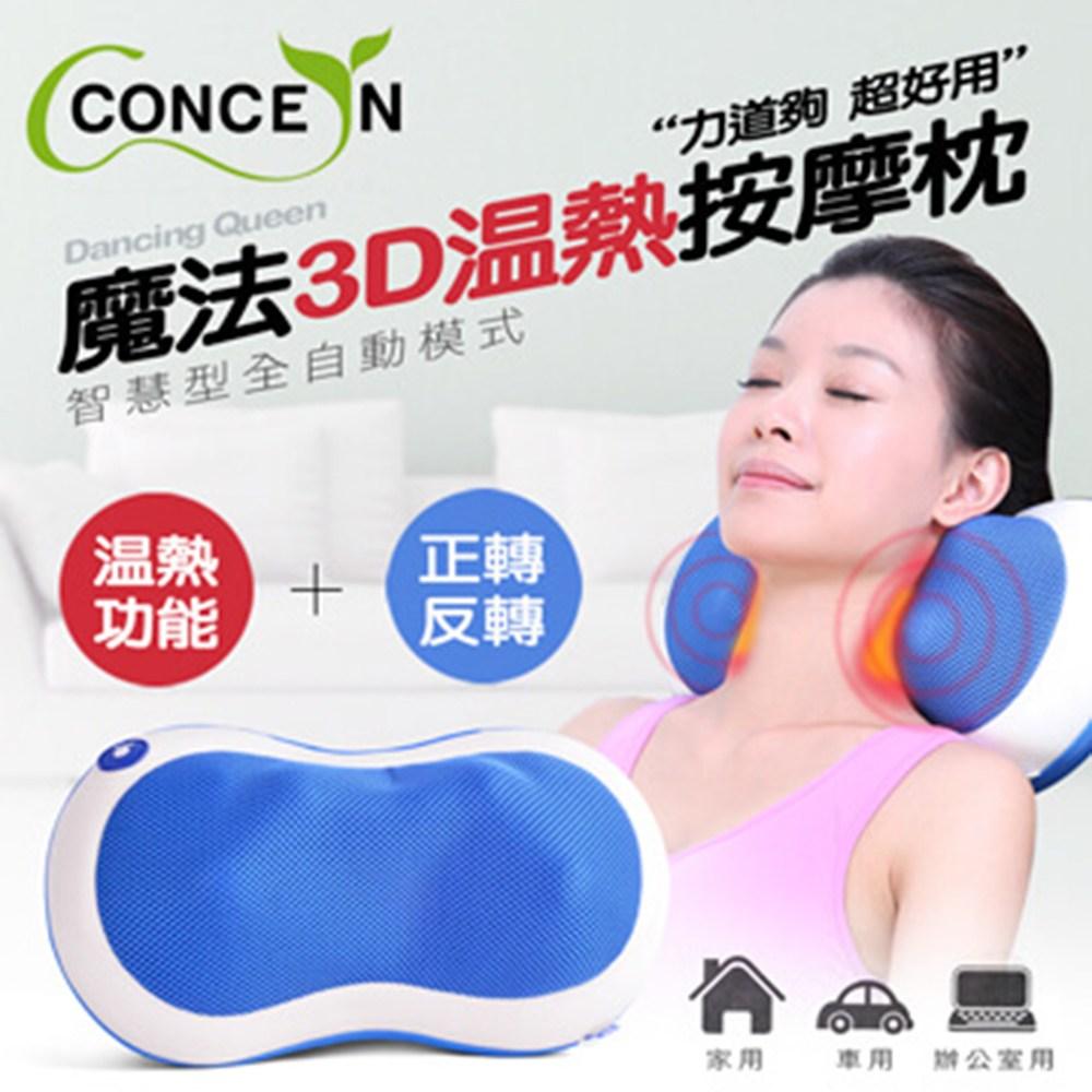 【Concern 康生】魔力寶貝法3D溫熱按摩枕-尊爵藍