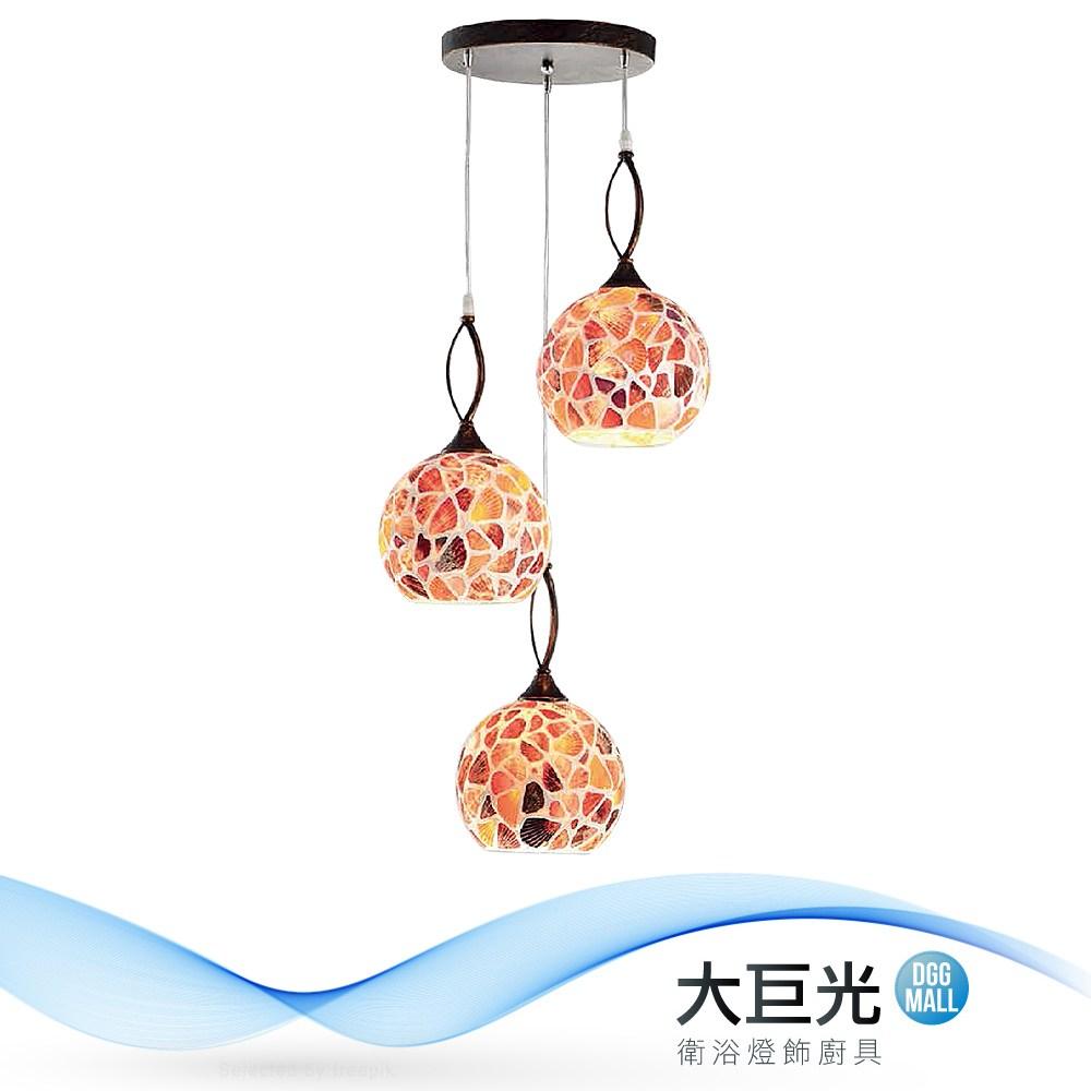 【大巨光】時尚風-E27X3 3燈吊燈-小(ME-3572)