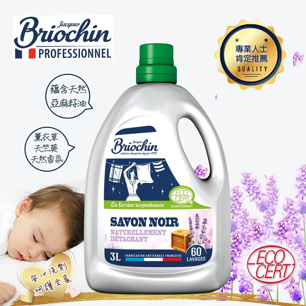 法國Briochin<碧歐香>有機黑皂濃縮洗衣精(薰衣草)3L-2入組