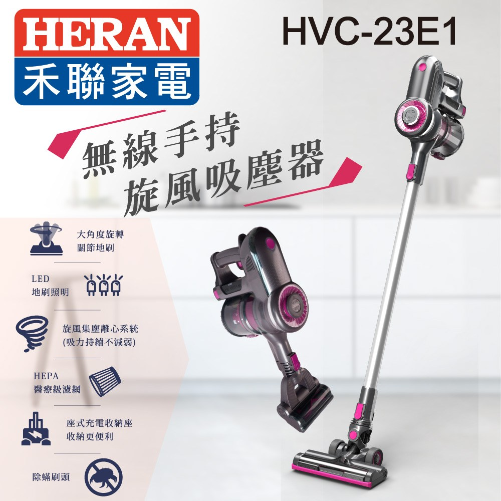 HERAN禾聯 無線手持旋風吸塵器 HVC-23E1