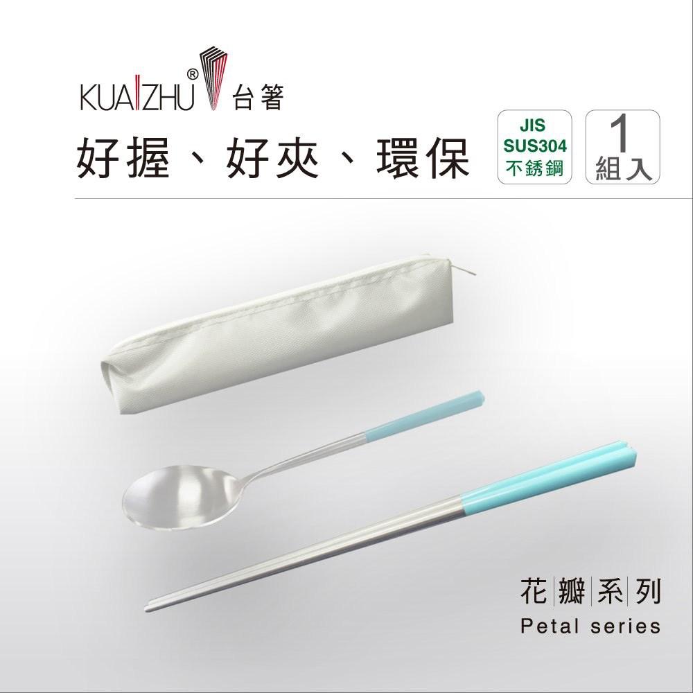 台箸【KUAI ZHU】不銹鋼餐具組花瓣1組入-天空青