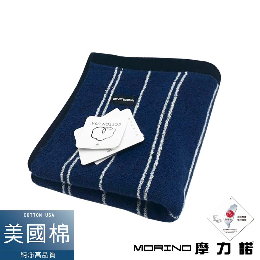 MORINO美國棉前漂色紗條紋毛巾2件組-丈青