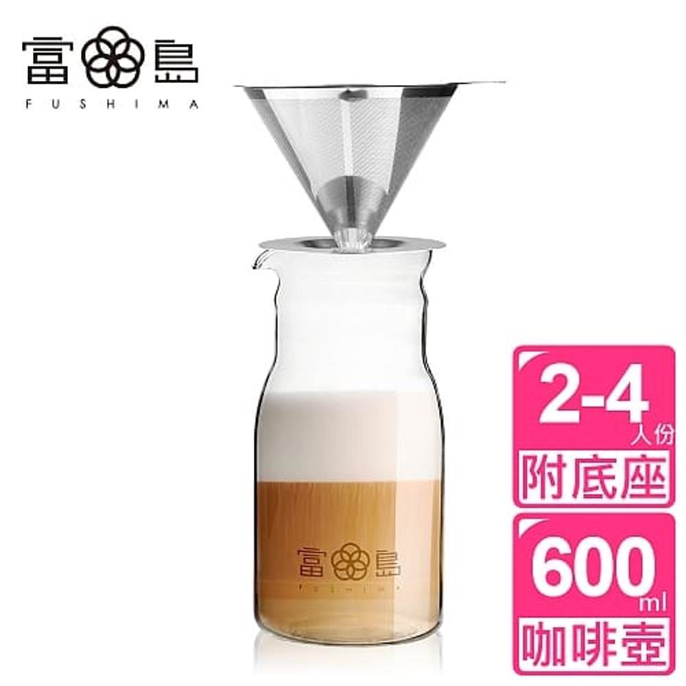 【FUSHIMA 富島】不鏽鋼濾杯附底座2~4人份+冷熱兩用曲線分享壺
