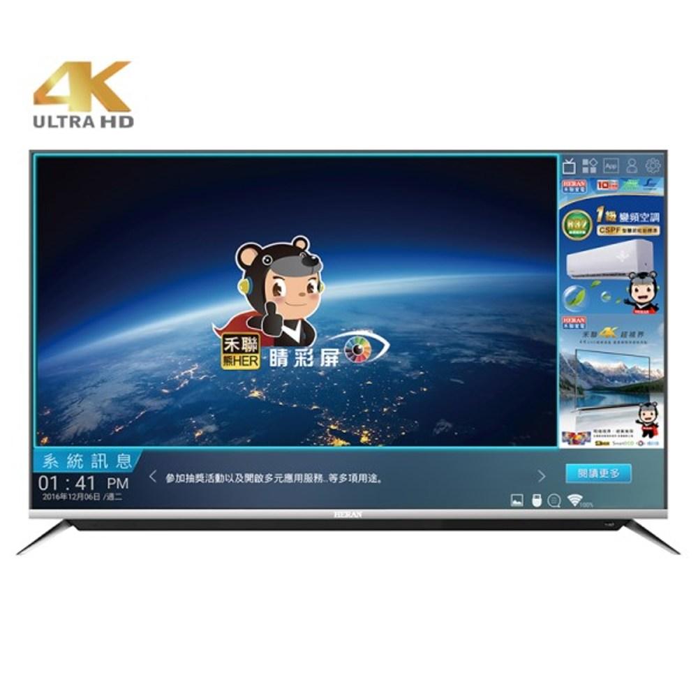 HERAN禾聯 55型 4K HERTV智慧聯網 HD-55UDF68