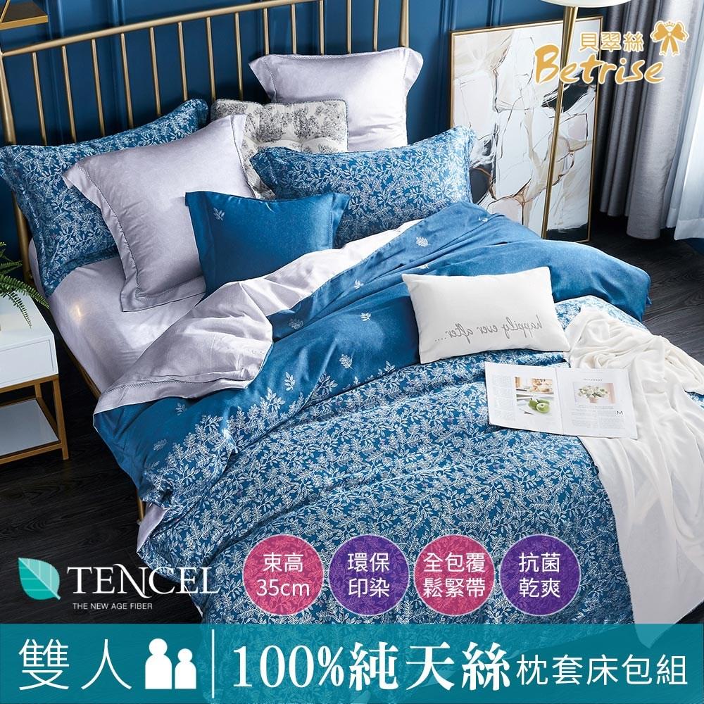 【Betrise青葉願】雙人-100%奧地利天絲三件式枕套床包組