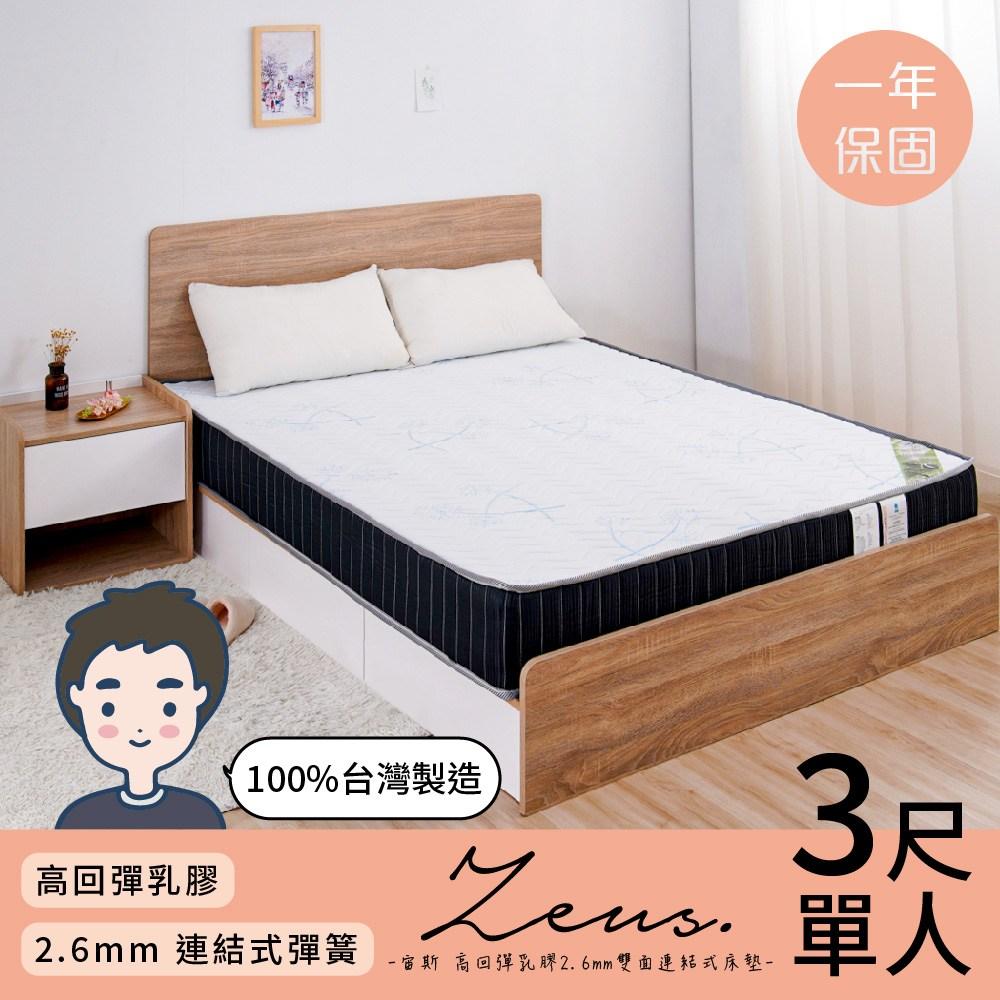 【本木】宙斯 高回彈乳膠2.6mm雙面連結式床墊-單人3尺單人3尺